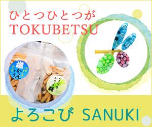オンラインショップ Welfare SANUKI